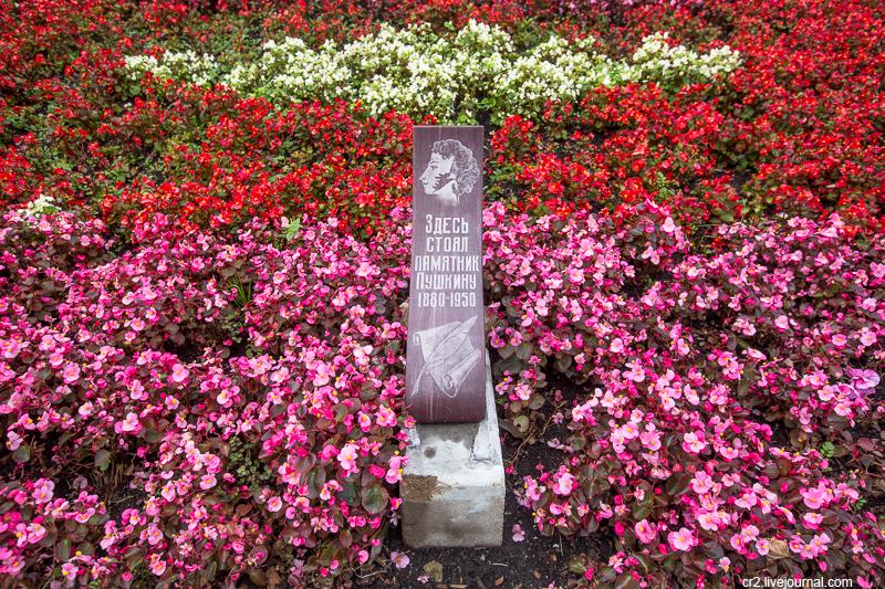 Здесь стоял памятник Пушкину