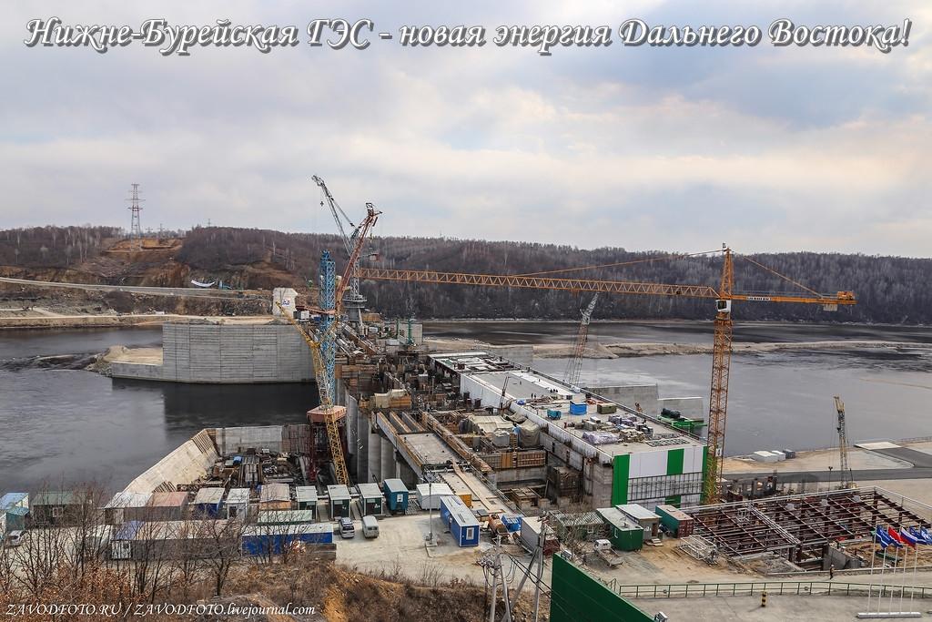 Нижне-Бурейская ГЭС - новая энергия Дальнего Востока!.jpg