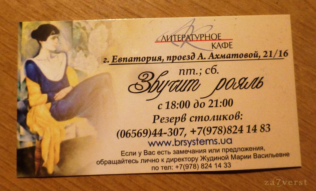 Евпатория, кафе Ахматовой, визитка