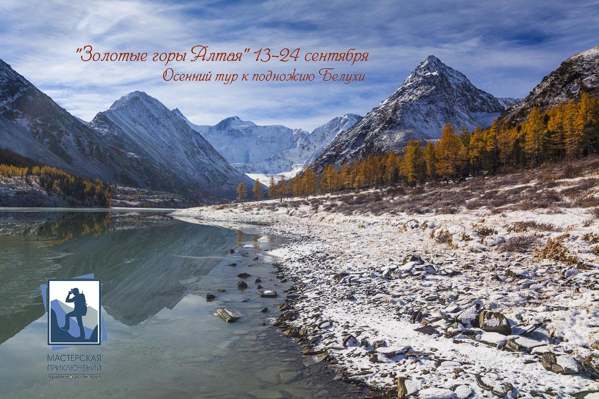Осенний поход к Белухе 13-24 сентября
