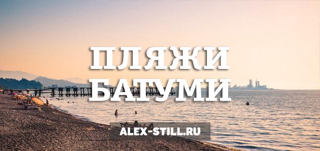 Лучшие пляжи Батуми - подробный обзор