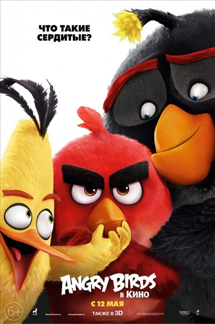 ����� Angry Birds � ���� / The Angry Birds Movie (2016)