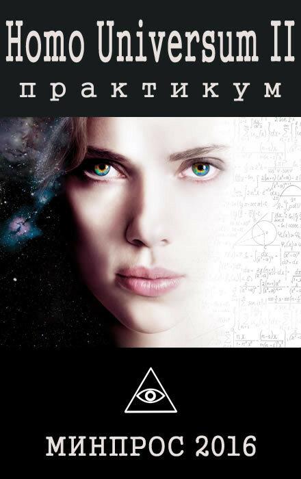 Homo Universum II Практикум. Минпрос 2016. Роман Духанин.