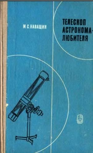 Аудиокнига Телескоп астронома -любителя - Навашин М.С.