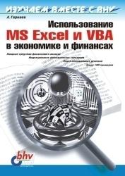 Аудиокнига Программирование - Использование MS Excel и VBA в экономике и финансах - Гарнаев А.