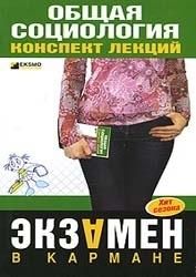 Аудиокнига Общая социология. Конспект лекций - Горбунова М.Ю.