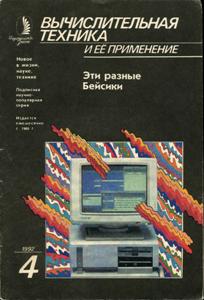 Журнал: Вычислительная техника и её применение - Страница 3 0_144173_c6f46252_orig