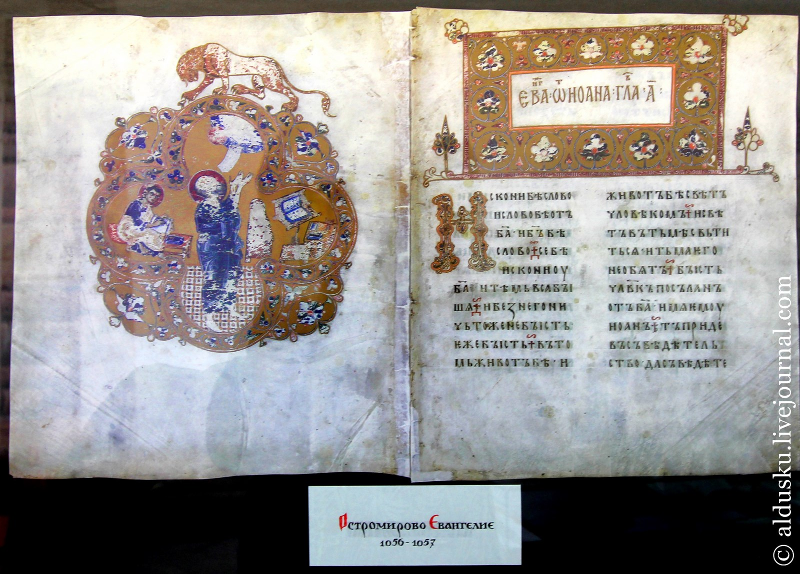 Остромирово Евангелие 1056–1057