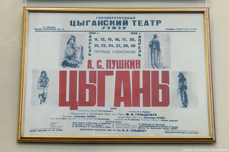 44. Театр Ромэн. фойе. 08.04.17.04..jpg