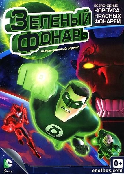 Зеленый Фонарь: Анимационный сериал. Полная коллекция / Green Lantern: The Animated Series (2011-2013/WEB-DL)