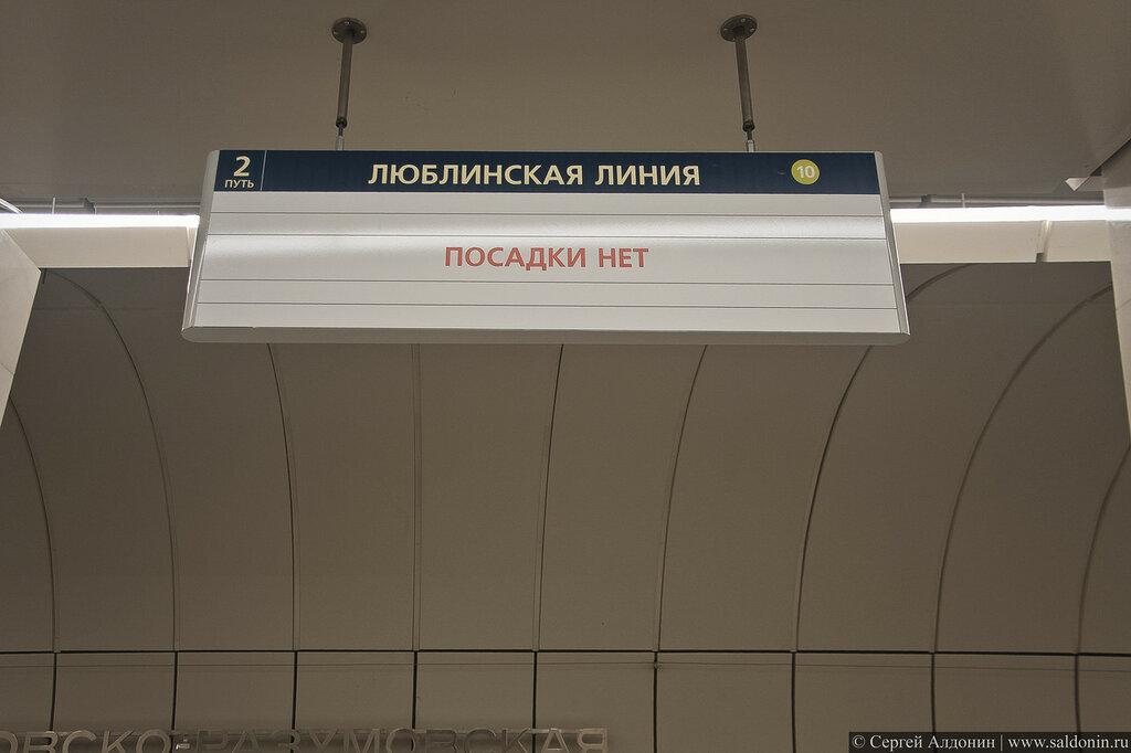 Петровско-Разумовская