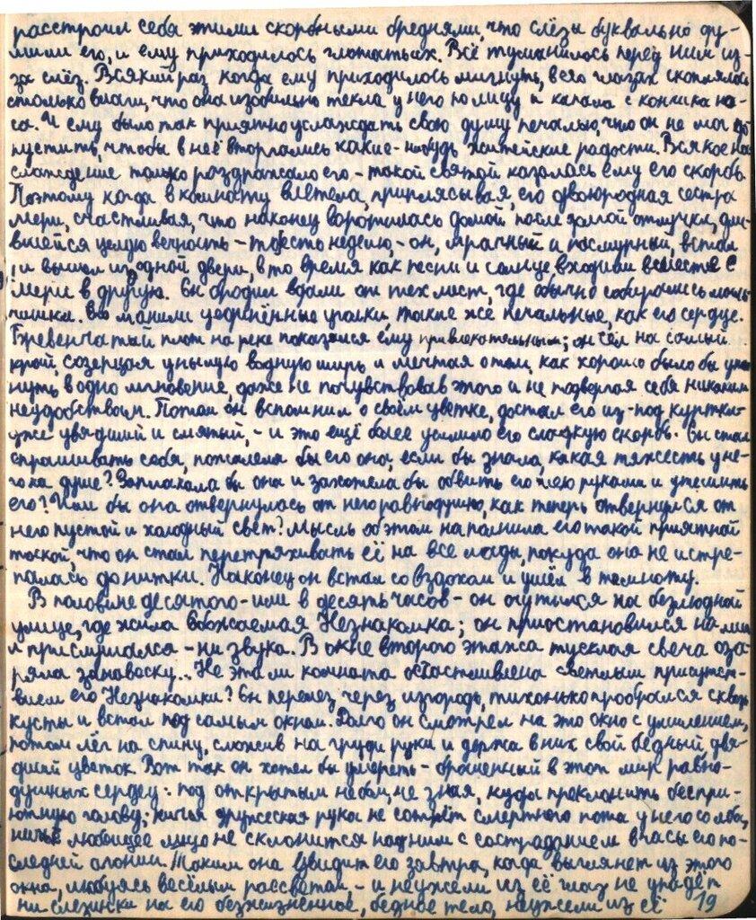 Приключения Тома Сойера. Марк Твен. 019.jpg
