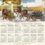 календарь пожарные.jpg