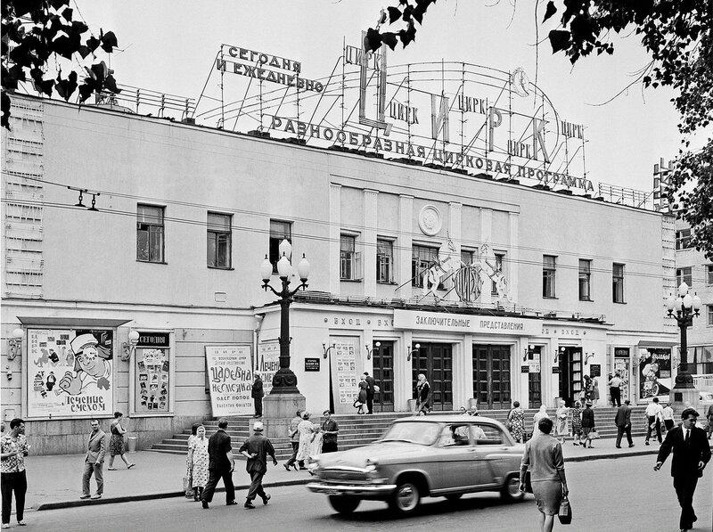 447366 Цирк на Цветном бульваре 1965 Александр Зеликов.jpg