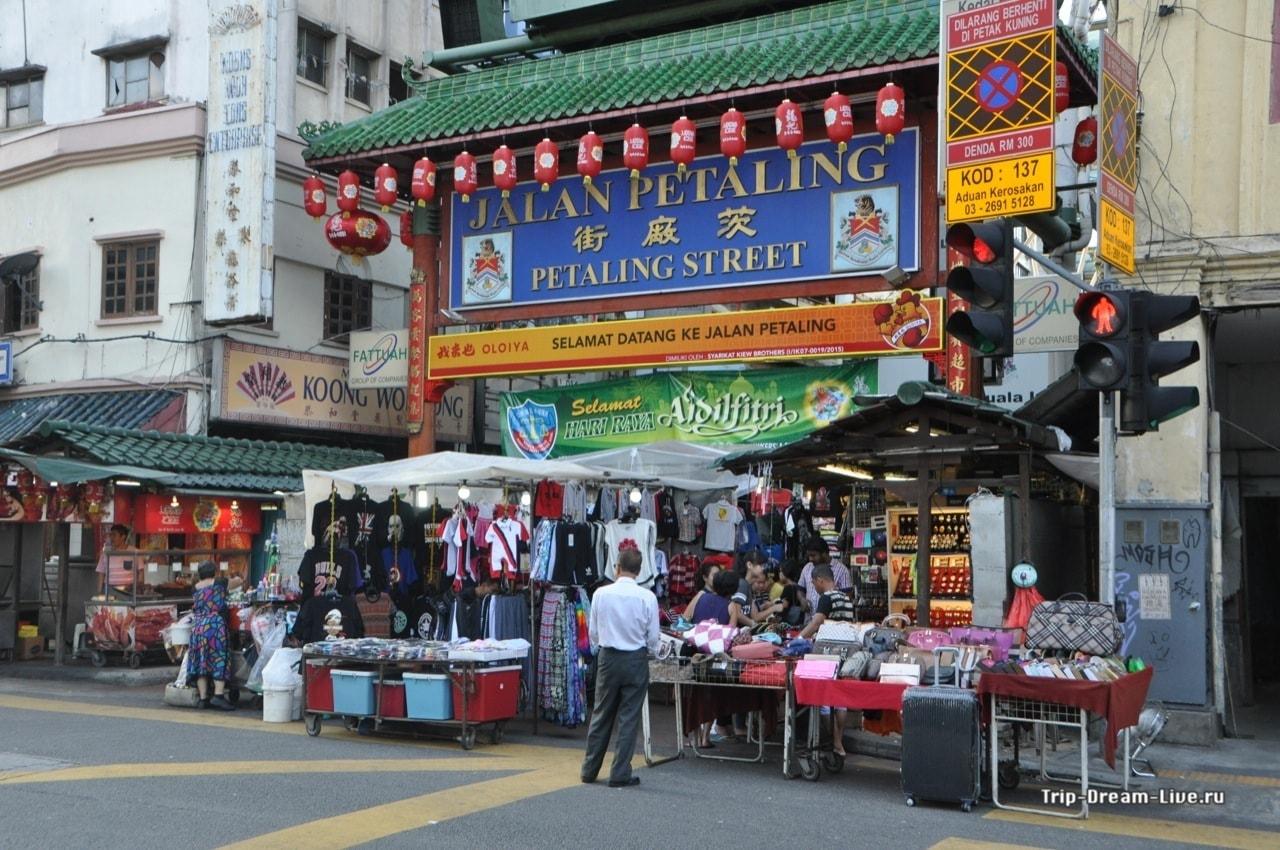 Начало улицы Jalan Petaling