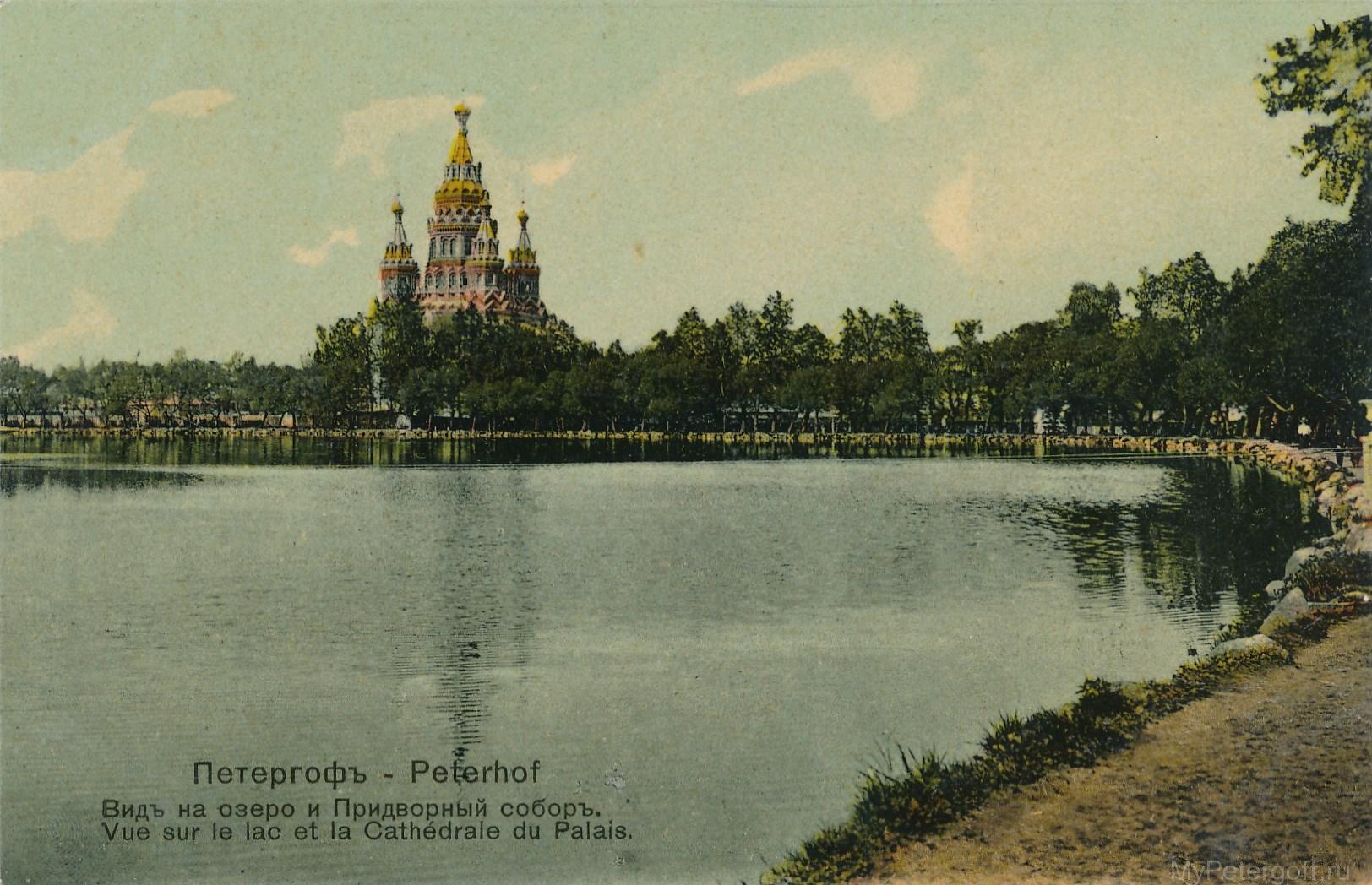 Вид на озеро и Придворный собор