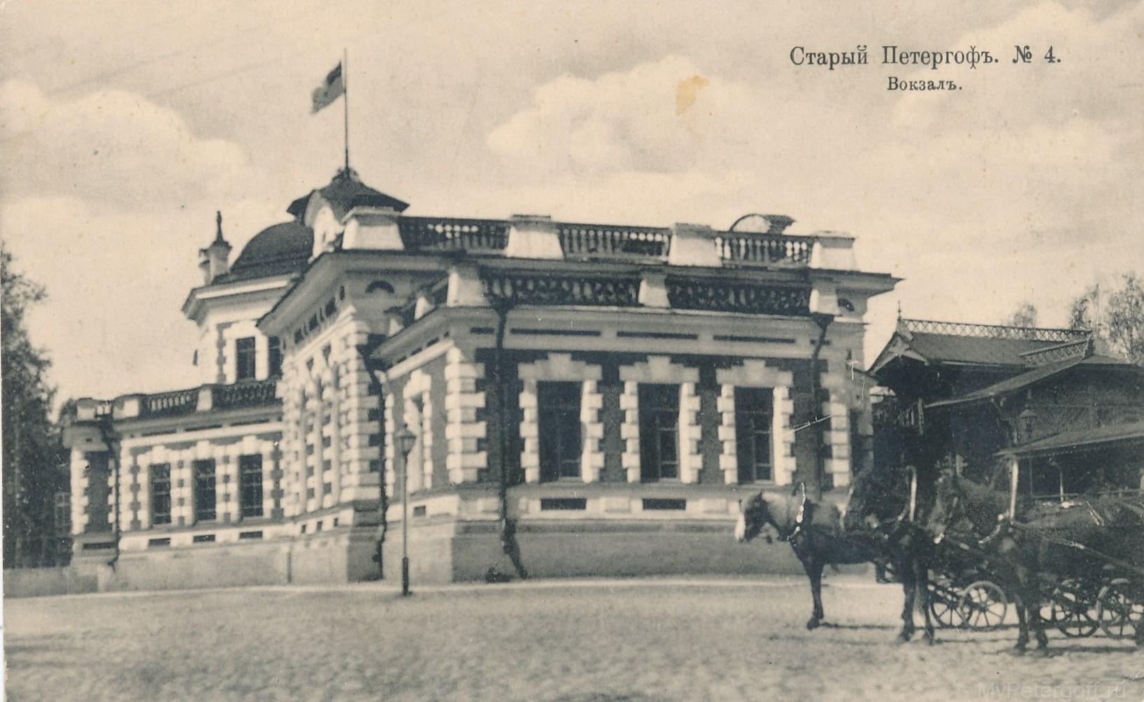 Вокзал (Старый Петергоф)
