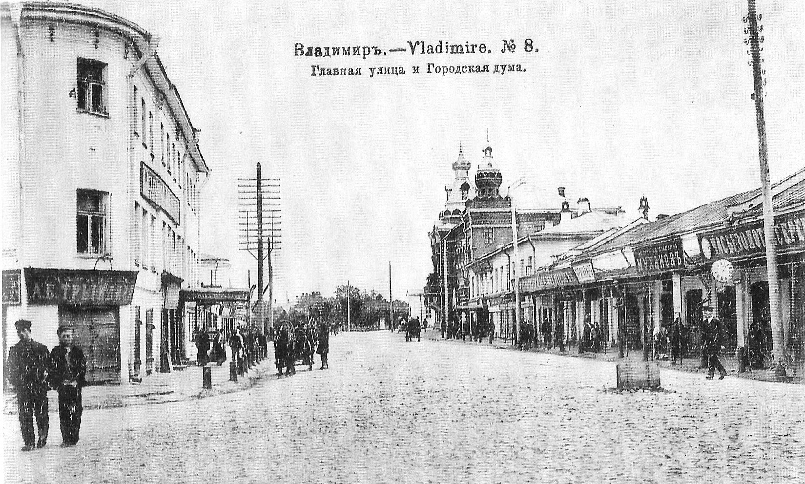 Главная улица и Городская дума