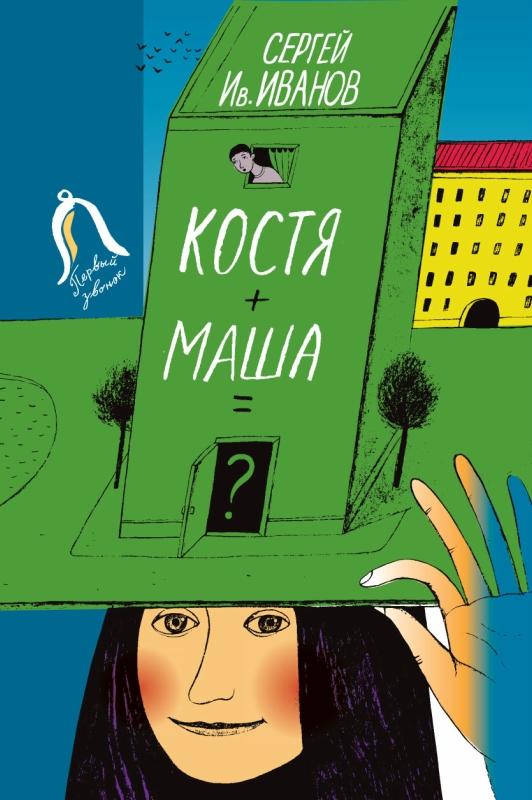 Masha&Kostja_spusk.indd