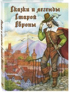 Сказки и легенды старой Европы_обложка.jpg