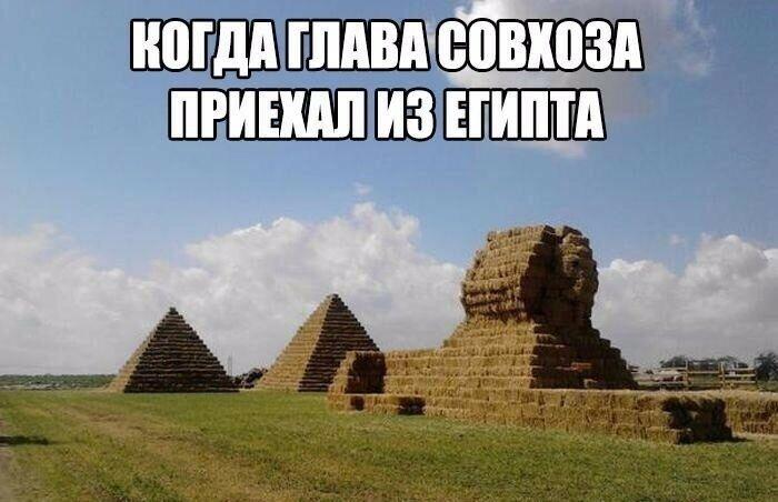 колхоз египед.jpg