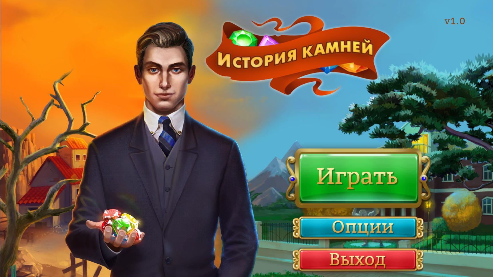 История камней   Jewel Story (Rus)