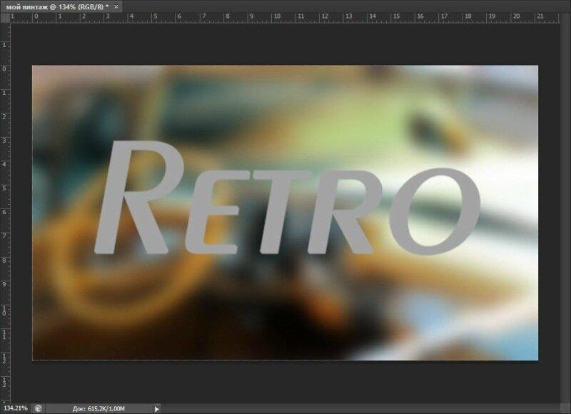 Хромированная ретро надпись в Photoshop (эффект теста)