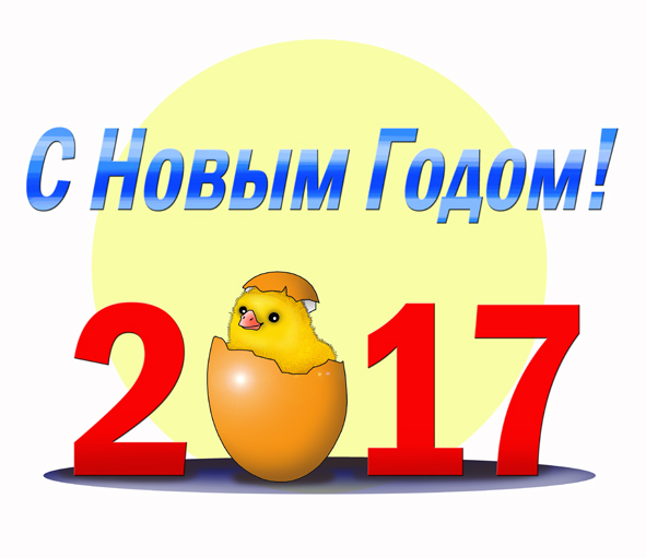 С Новым Годом! 2017