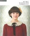 Asahi original. Collar & Tippet, 2013