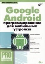 Google Android. Программирование для мобильных устройств - Голощапов А.Л.