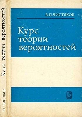 Аудиокнига Курс теории вероятностей - Чистяков В.П.
