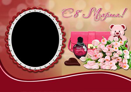 Рамка для фото на 8 марта с тюльпанами, игрушечным мишкой, розовой сумкой и духами