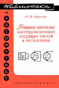 Серия: Библиотека по автоматике 0_14925c_e1d028eb_orig