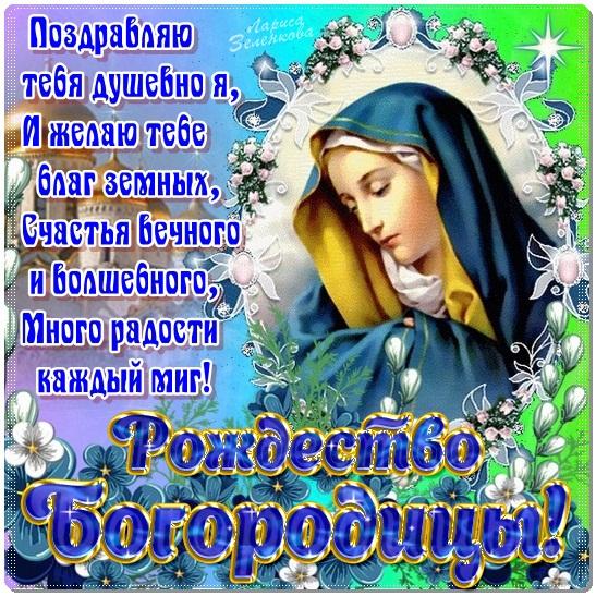 Поздравления с рождеством матери божьей 55