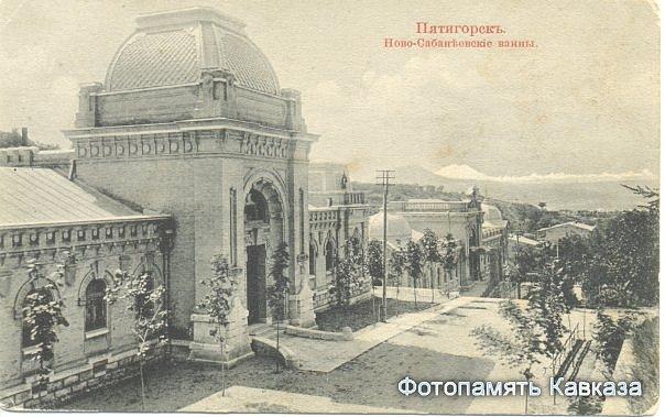 Ново-Сабанеевские (сейчас Пушкинские) ванны в начале Царской (сейчас пр. Кирова) улицы. Фото начала XX века