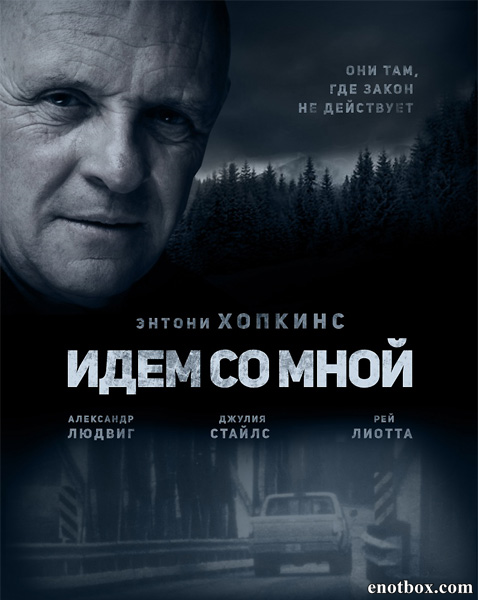 Идём со мной / Blackway (2015/WEB-DL/WEB-DLRip)