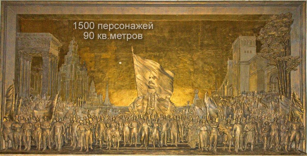 Горельеф Е.В. Вучетича на ВДНХ после реставрации