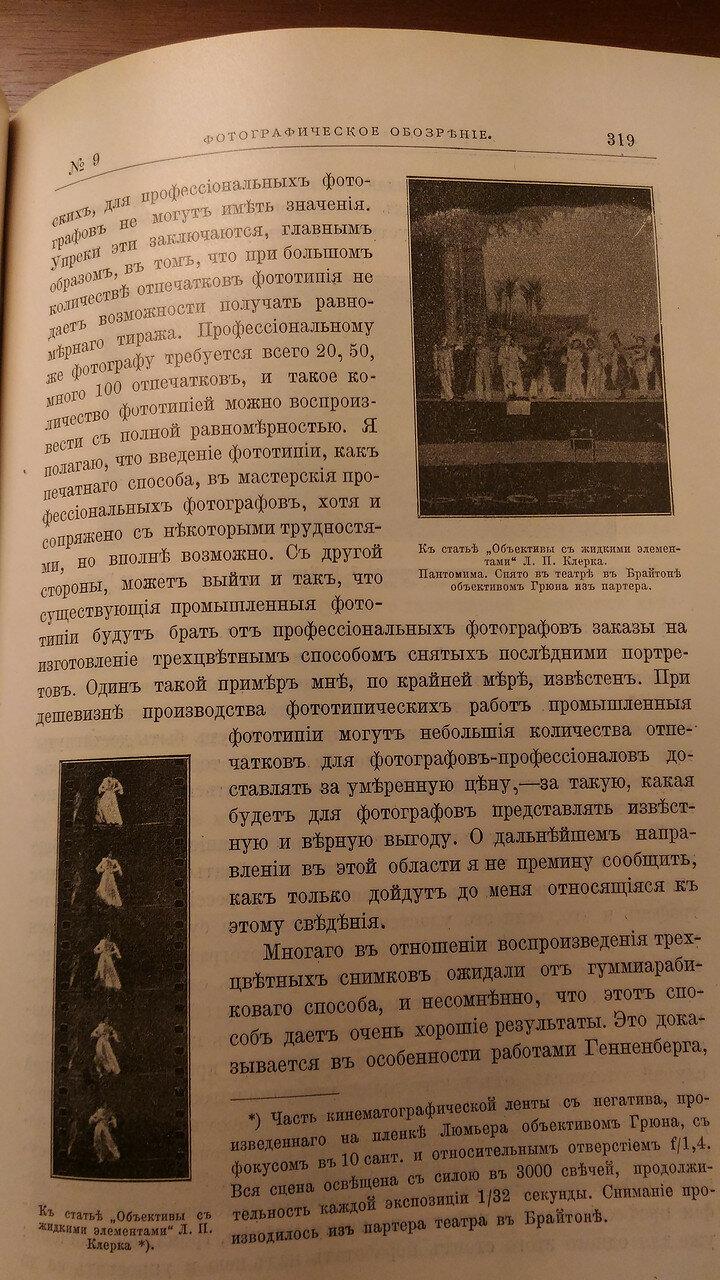 Статья А.Мите в ФО 1902-9г.jpg