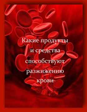 Способствуют разжижению крови.jpg