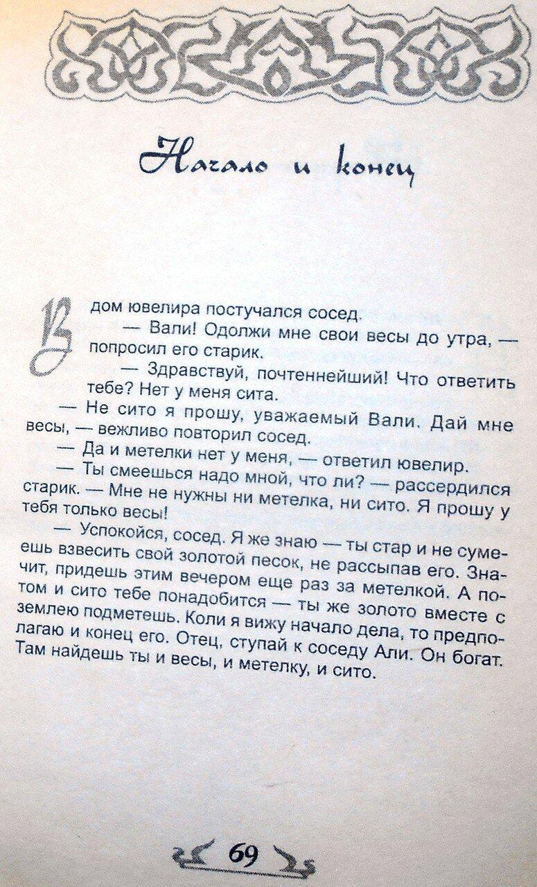 Если ты не ОСЁЛ, или как узнать СУФИЯ (58).JPG