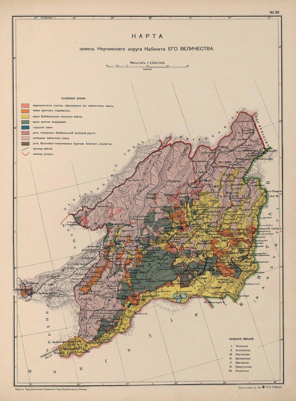 35. Карта земель Нерчинского округа кабинета Его Величества
