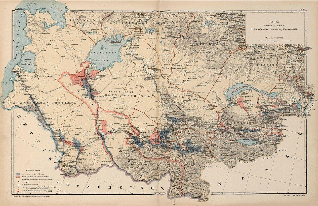 37. Карта поливных земель Туркестанского генерал-губернаторства