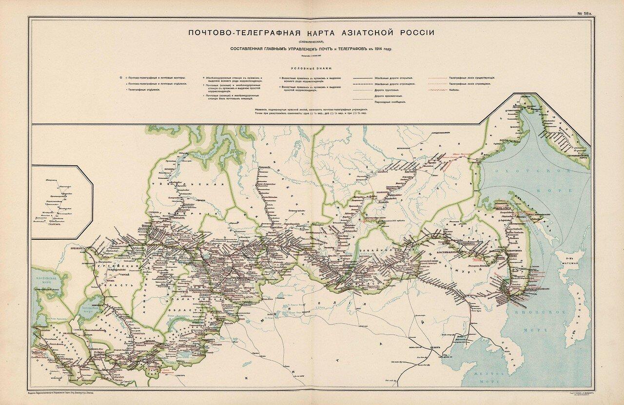 51. Почтово-телеграфная карта Азиатской России к 1914