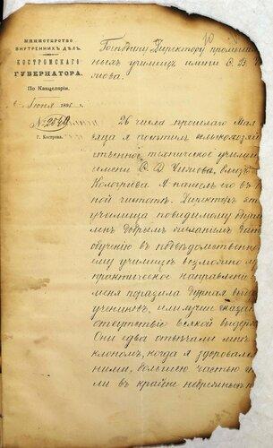 ГАКО, ф. 445, оп. 1, д. 63, л. 10.