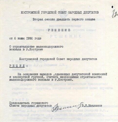 ГАКО, ф. Р-7, оп. 14, д. 29, л. 72.