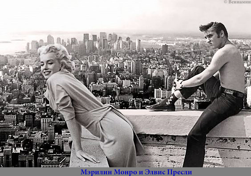 Marilyn and Elvis Мэрилин Монро и Элвис Пресли (1040)