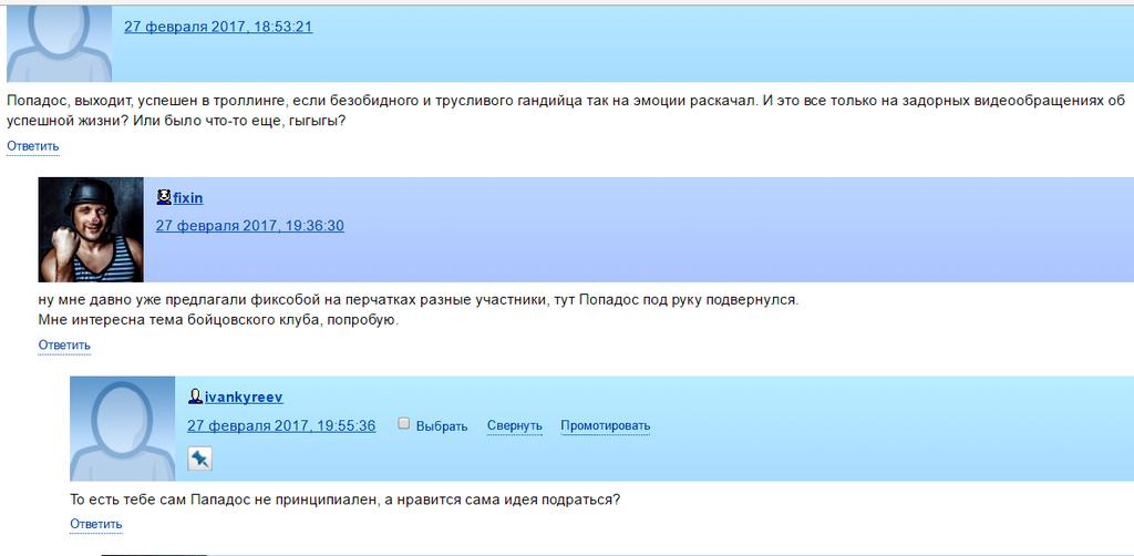 фиксослив3.png