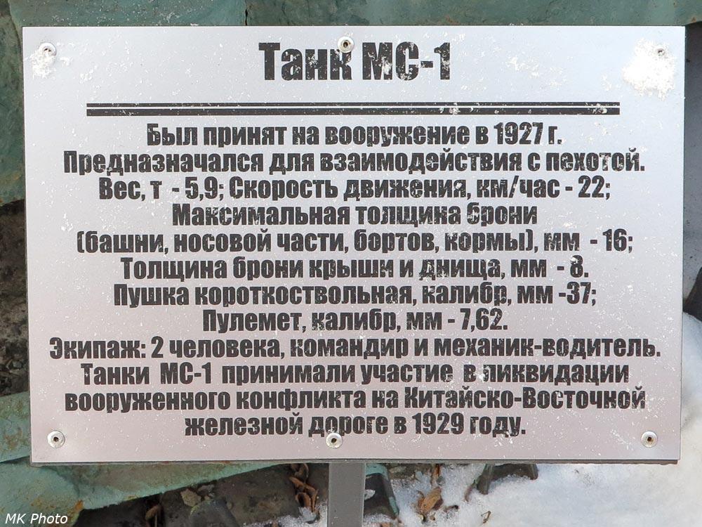 Танк МС-1 и Катя