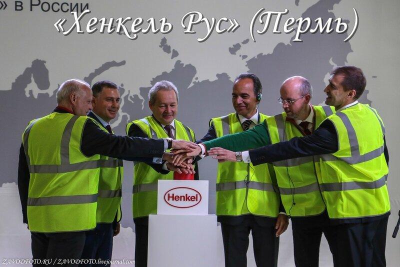 «Хенкель Рус» (Пермь).jpg