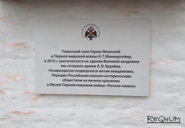 20161014-Хозяином скандальной доски Маннергейму признало себя РВИО Мединского